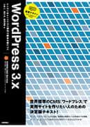 速習デザイン WordPress 3.x