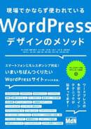 現場で必ず使われているWordPressデザインのメソッド
