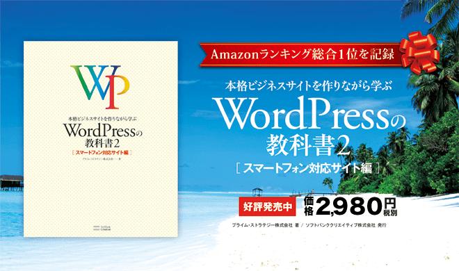 本格ビジネスサイトを作りながら学ぶWordPressの教科書2