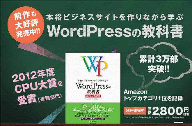 本格的ビジネスサイトを作りながら学ぶWordPressの教科書