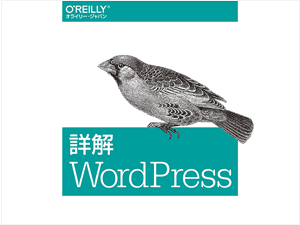 WordPress: a Detailed Explanation