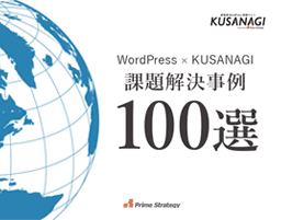 『WordPress × KUSANAGI 課題解決事例100選』