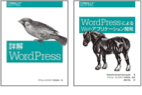O'Reilly, the worldwide technical authority, published a basic book of WordPress.