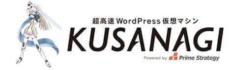超高速WordPress仮想マシン KUSANAGI Powerd by Prime Strategy