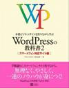 WordPressの教科書2