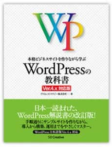 wp_business_book4