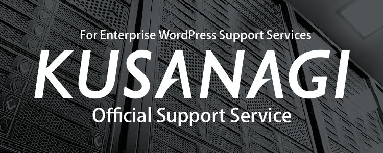 KUSANAGI Fully Managed Service(WordPress and server operation support, WordPress managed hosting)