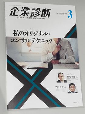 『企業診断』2018年3月号