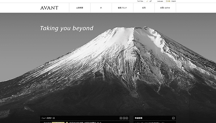株式会社アバント_サイトトップイメージ