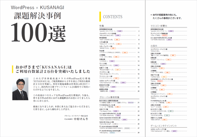 WordPress×KUSANAGI課題解決事例100選