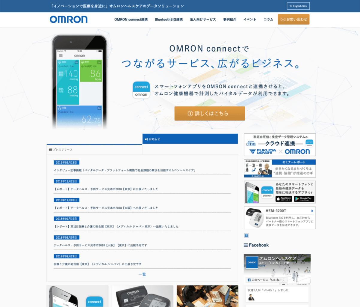 オムロンヘルスケアの国内向けデータソリューション サイト