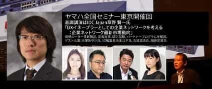 Yamaha Network Innovation Forum