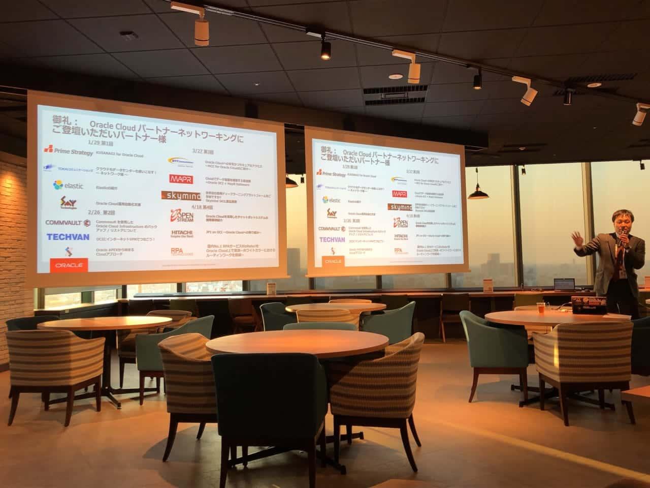 Oracle東京リージョン開設記念!パートナーネットワーキング