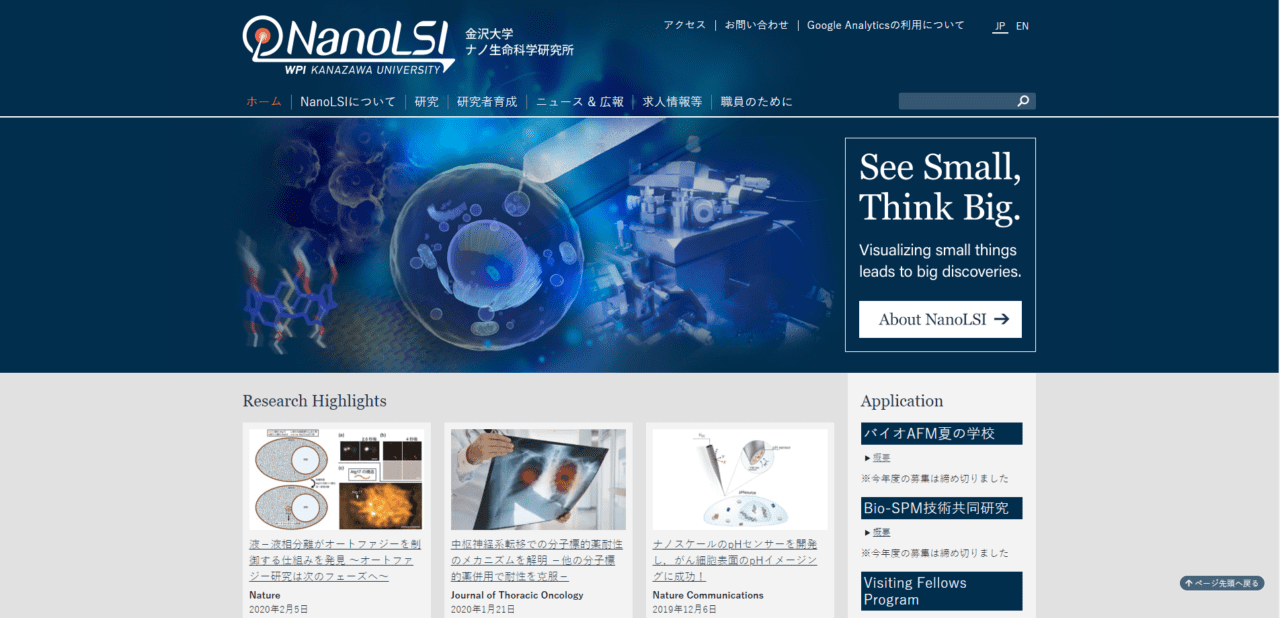 金沢大学 ナノ生命科学研究所
