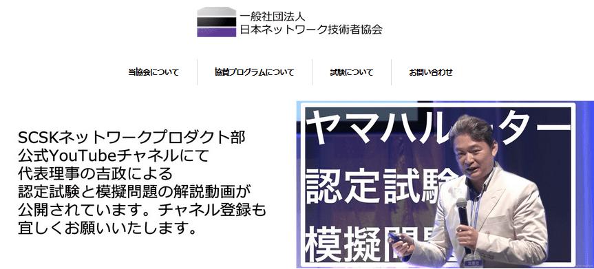 一般社団法人日本ネットワーク技術者協会_アイコン